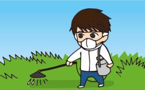 空き家管理サービス 除草剤